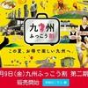 九州ふっこう割の第二期は9/9(金)から順次発売