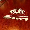 札幌ぼっち飯:分類/肉:ミンチェッタ(西区)