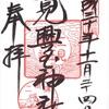 二見興玉神社神社(三重県)の御朱印と御朱印帳