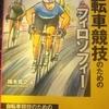 書評② 自転車競技のためのフィロソフィー