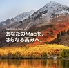 macOS High Sierra向け「セキュリティアップデート 2018-001」がリリース。適用を推奨です。