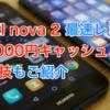 【au/UQモバイル】HUAWEI nova 2 最速レビュー!最大25,000円キャッシュバックが貰える裏技もご紹介