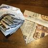 新聞の「やさい袋」を折ってくれる方を募集しています!