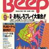 【1985年】【9月号】Beep 1985.09