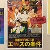 高崎計三講演会「日本のプロレス界 エースの条件」@江戸川区中央図書館