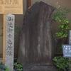 御陵衛士屯所跡の石碑。