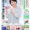 読売ファミリー4月24日・5月1日合併号のインタビューは、松下由樹さんです