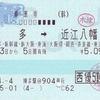 博多→近江八幡 乗車券【JR西日本株主優待割】