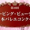 【結果速報】第10回スリーピング・ビューティー全日本バレエコンクール