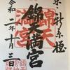 【御朱印】錦天満宮に行ってきました|京都市中京区の御朱印