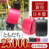 ネット販売限定の協和ふわりぃランドセル2万円台予約はこちら