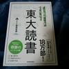 『東大読書』読了