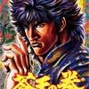 【読書】漢(おとこ)なら一度は読むべし拳法漫画「蒼天の拳」❗️