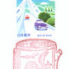 【風景印】千歳白樺郵便局(2019.6.18押印)
