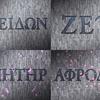 ギリシャ文字ごとに解読すると新約聖書と神話がわかる