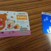 旧ローソンポイントのカードをリラックマのポンタカードに移行する方法