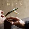 華道家上野雄次氏によるいけばなの心と技を紹介した一冊