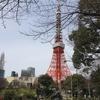 1年前の修行の時を思い出して〜3月三連休東京2泊3日の旅