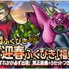 【DQMSL】1回限定迎春ふくびき「福」&「寿」が登場!確定枠にサイコピサロやジェノシドー!