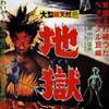 映画ムダ話で中川信夫監督『地獄』(1960)