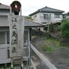 【垂水市】海潟温泉 江ノ島温泉~ドバドバ硫黄泉をゆったり堪能!桜島付近の共同浴場