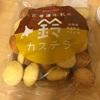 北海道牛乳の鈴カステラ@セイコーマート