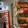 【馬肉】新宿三村で馬刺し、握りフルコースをテイクアウトしました
