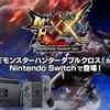 モンスターハンターダブルクロスがNintendo Switchに登場!
