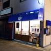 狛江「Cafe&Gallery 広洋舎」