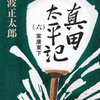 『真田太平記』、関ヶ原までもう少し