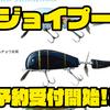 【ムチョウワークス】ジョイント部分にペラが装着されたルアー「ジョイプー」通販予約受付開始!