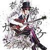 異論はメチャクチャ認めるけど日本一のギタリストは西川進だと思う