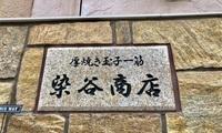 【ならまちランチ】ふわふわほわほわ。厚焼き玉子一筋の染谷商店。