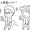 【週刊オルターブース】夢の3ケタ