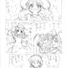 マンガ猛省日記その110