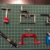 【ミニ四駆 048】自作工具と本物の工具