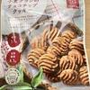 【ロカボ間食シリーズ18】低糖質なチョコチップクッキー♪