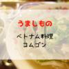【うましもの】私が一番好きなお店【奈良-奈良市・コムゴン】