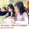 NO46.今の日本は、学校で『心の勉強』をほとんどしていない