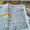 読売KODOMO新聞500号記念プレゼントのおもちゃの種類が豊富で面白い!&指を指すだけでOKセルフレジのこと