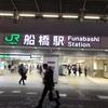 船橋親水公園にJR船橋駅から歩いて行く! 東京湾 船橋港 電車釣行 プロトラスト  バーサタイルスティック