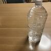 【腸活】水を1日2L飲む