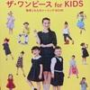 ザ・ワンピース for KIDSで作れるお洋服♪