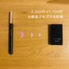【3,500円→1,100円】アイブロウをKATEに買い替え【化粧品プチプラ化計画】