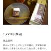 愛知県の老舗和菓子店3選(栗のお菓子)〜大企業の会長や社長への会食手土産にもどうぞ〜