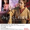 03月04日、浅野温子(2021)