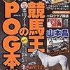 2018.04 競馬王のPOG本 2018-2019