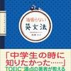 『頑張らない英文法』著者西澤ロイが、キンドル電子書籍ストアにてリリース