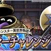 【DQMSL】「マガマーチャレンジ」開催!ソロンに転生追加でソロン&マガマーに!