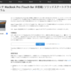 MacBook ProのSSD修理プログラムに引っかかった件。。。